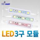 LED3구모듈/간판테두리/휴대폰매장/5050칩 고휘도