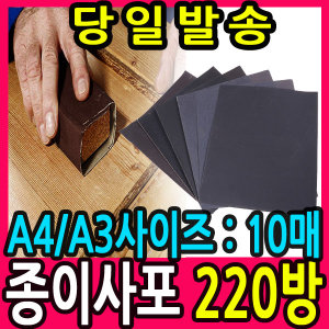 종이사포/사포/A4사포/A3사포/220방/10장구성