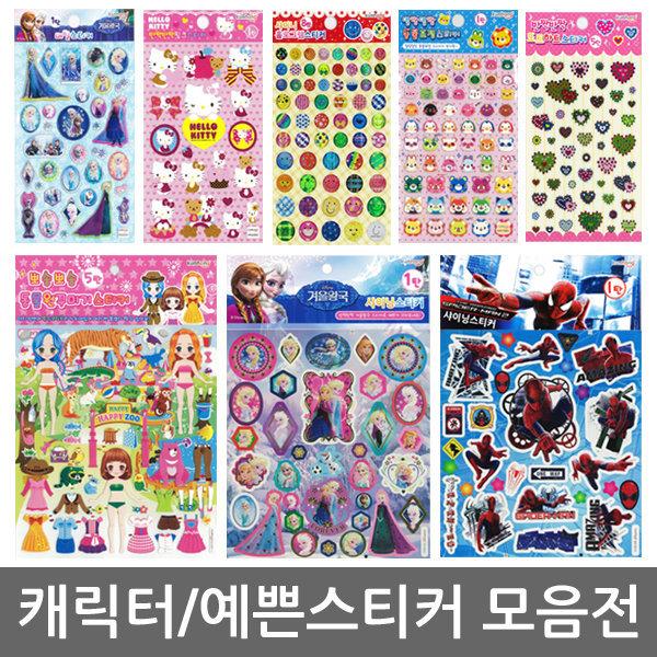 스티커/칭찬/동물/곤충/공룡/코디/예쁜/캐릭터/디즈니