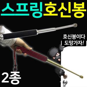 스프링 호신봉 호신용 삼단봉 진압봉 3단봉 방범용품