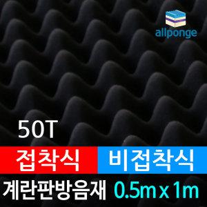 50T계란판방음재 0.5mX1m 흡음재 원룸방음 방음스폰지