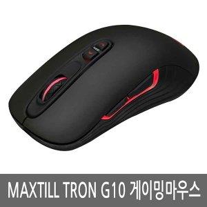 맥스틸 TRON G10 게이밍마우스 컴퓨터마우스 러버