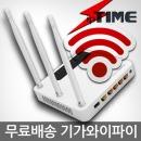 ipTIME A1004NS 무선 유무선 와이파이 기가 공유기