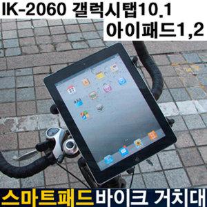 바이스 갤럭시노트 자전거 거치대 IK-2030/무료배송