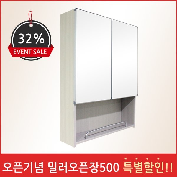 밀러오픈장500/욕실서랍장/욕실수납장/선반장/거울장
