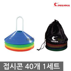 아이워너 접시콘세트 40개 1세트 주머니포함 연습용품