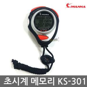 아이워너 메모리형 초시계 KS-301 스톱워치 나침반