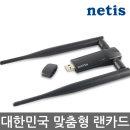 네티스 WF2122   와이파이 USB 무선 랜카드
