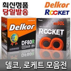 델코 로케트 자동차밧데리 모음전 80L/40/60/90/100
