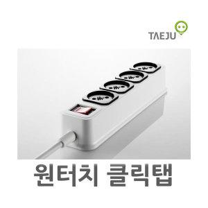 (태주산업 원터치 클릭탭 4구) 콘센트 클릭탭 원터치