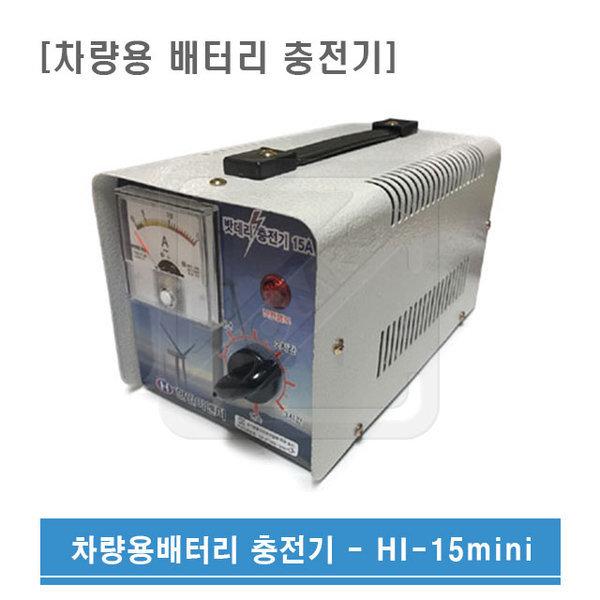 한일ENG 100A 차량용 밧데리 충전기 HI-15mini