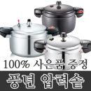 PN풍년 가정용압력솥/신제품/정품AS/100%사은품증정
