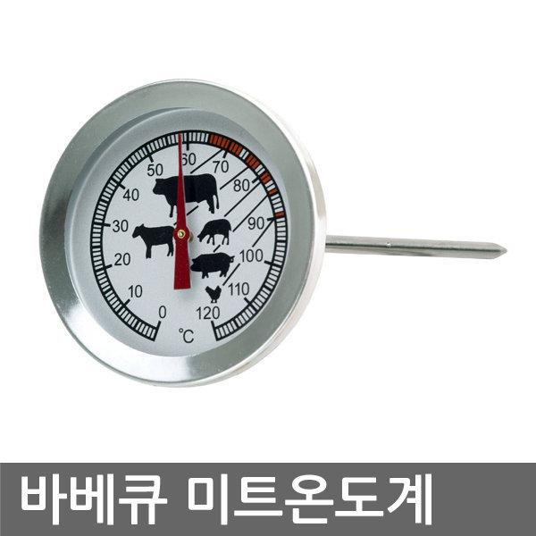 미트온도계/그릴온도계/콥온도계/바베큐온도계/훈연칩