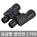보급형 쌍안경 C750 망원경 군용 캠핑 가성비갑 추천