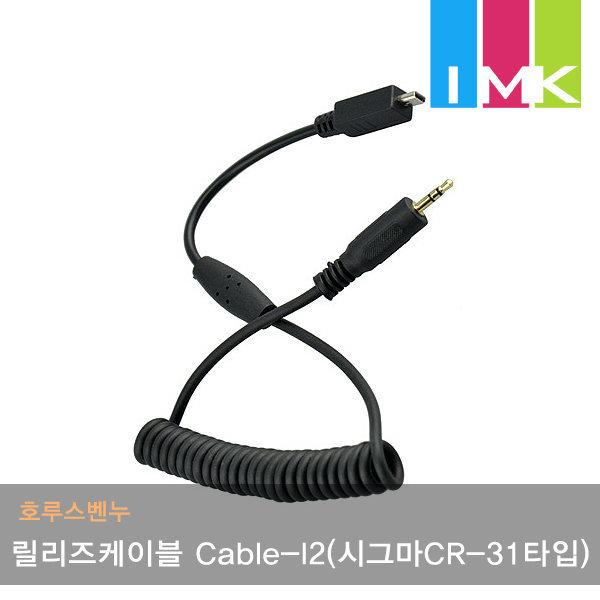 호루스벤누 릴리즈 케이블 Cable-I2(시그마CR-31타입)
