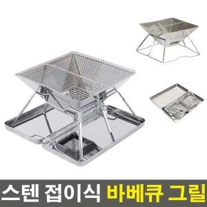 접이식 바베큐 그릴 화로대 고기불판 캠핑 숯불 스텐