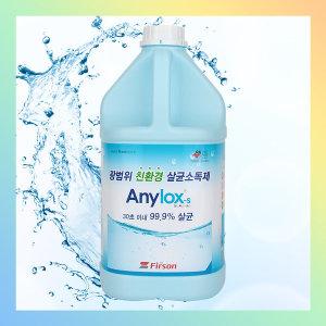 애니록스 4L Anylox-s 소독제 살균제