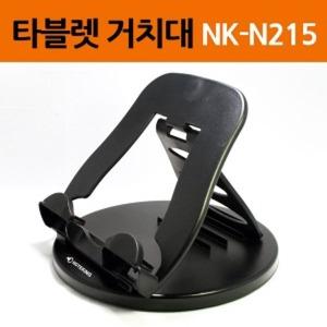 태블릿거치대 NK-N215 360도회전/4단각도조절/접이식