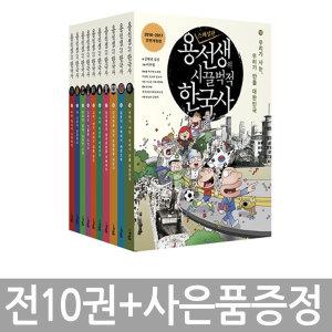 전10권 +연표색칠표증정 / 용선생의 시끌벅적 한국사 1-10권 세트 스페셜판