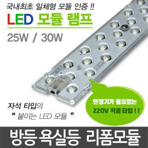LED모듈 LED전구 포밍램프 LED방등 LED거실등 주방