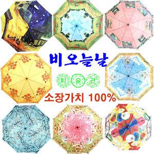비오는날 미술관 명화우산 3단자동 / 장우산 우산
