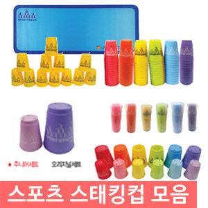 엔츠몰/스포츠 스태킹컵 모음/스포츠스태킹/스태킹컵