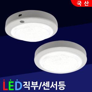 LED센서등 LED직부등 현관등 복도등 계단등 LED형광등