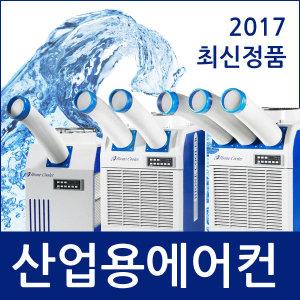2017년형 DSC-5500A 산업용에어컨 이동식에어컨 대형