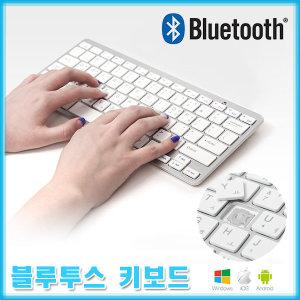 코시 KB1352BT 베이직 실버 블루투스 키보드/휴대용