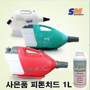 방역소독기 뿌레/뿌레3 new 방역기/방제기/피톤치드