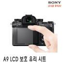 PCK-LG1 소니 LCD액정 유리시트 필름 ILCE-9 A7RM3 A9