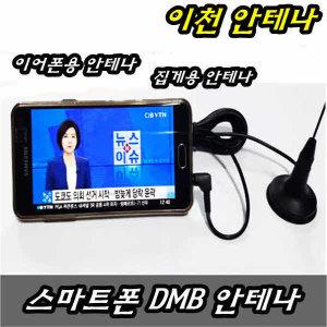 이천안테나 FM안테나 DMB DTV 지상파 디지털 HD수신기