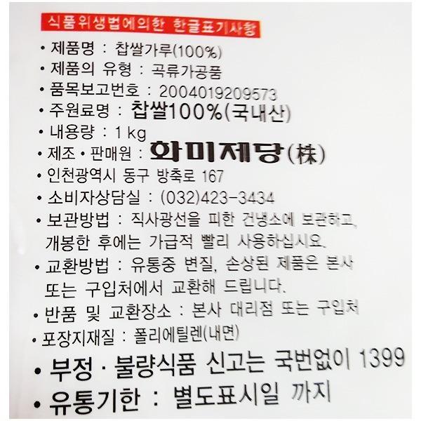 찹쌀가루(화미 1K)X10/가루분말/분말믹스/분/업소용/