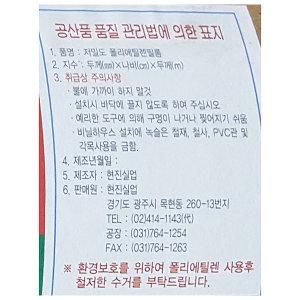 막기비닐(0.03T 50cmx457m)/식당용/비닐봉투/비닐봉지