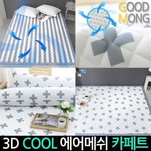 여름 3D 쿨매트 매쉬매트 여름카페트 쿨시트 무지