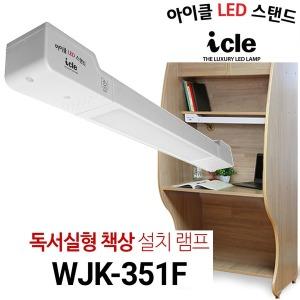 독서실스탠드/led스탠드/개인용 책상스탠드/WJK-351F
