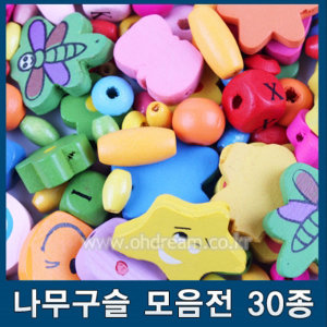 나무구슬 50g/악세서리부자재/팔찌부자재/오꿈