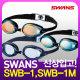 스완스 / SWB-1/SWB-1M/스완스수경 일본新제품 수영사은품 팡팡