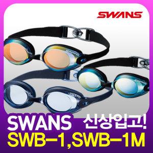 SWB-1/SWB-1M/스완스수경 일본新제품 수영사은품 팡팡