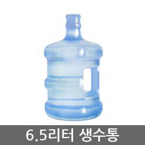 자판기부품/6.5리터 생수통/물통 동구전자 커피자판기