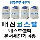 대진코스탈 문서세단기 4종(KS-1275 1245 1255 13O5)