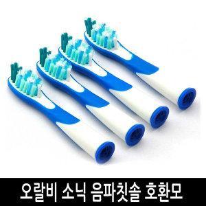 오랄비 소닉음파칫솔 호환 전동칫솔모_4개/1팩