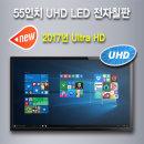 55인치UHD LED 전자칠판/스마트칠판/무료배송