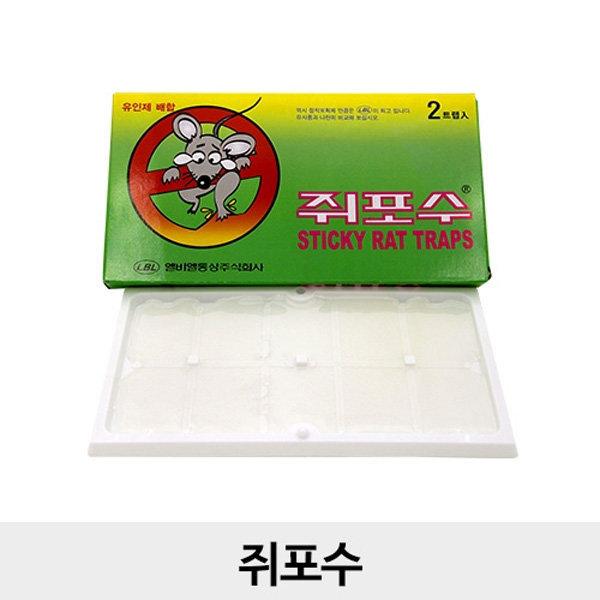 쥐끈끈이쥐포수 2트랩 5갑 쥐덫/쥐퇴치기/쥐트랩