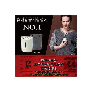 BMC-100/휴대용공기청정기/초미세먼지/KC안전인증