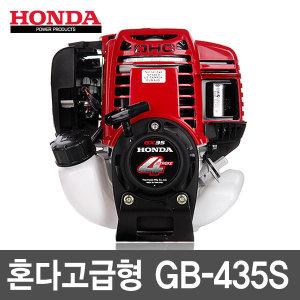 혼다예초기고급형/GB-435S/GB435S/4행정일제기어case