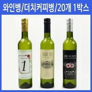 와인병(20개 1박스)/더치커피/와인라벨스티커/대량