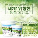 쟈스민락3.8 세균 곰팡이 방지 친환경 항균페인트