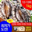 완도활전복/건강/보양/선물용추천/대형/大/12~13미1kg