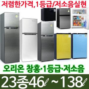 실버스텐입고 소형냉장고 46L~168L 1등급 오리온 창홍